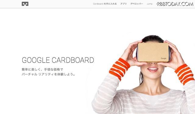 Googleがすでに開発し、販売しているダンボール製のVRセット「Google Cardboard」