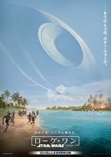 『ローグ・ワン/スター・ウォーズ・ストーリー』(C)Lucasfilm 2016