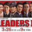「LEADERSII」(c)TBS