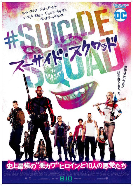 『スーサイド・スクワッド』 (c) 2016 WARNER BROS. ENTERTAINMENT INC.,RATPAC-DUNEENTERTAINMENT LLC AND RATPAC ENTERTAINMENT, LLC