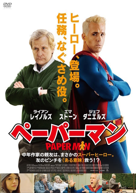 『ペーパーマン Paper Man』(C)2009, paper man productions, llc. all rights reserved.